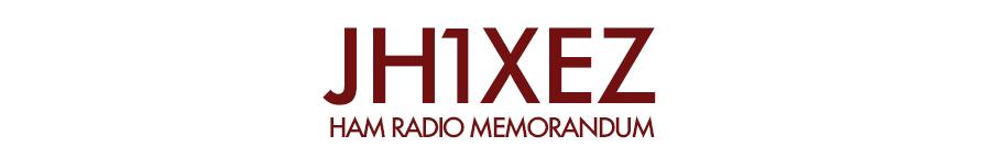 JH1XEZのアマチュア無線の備忘録です。